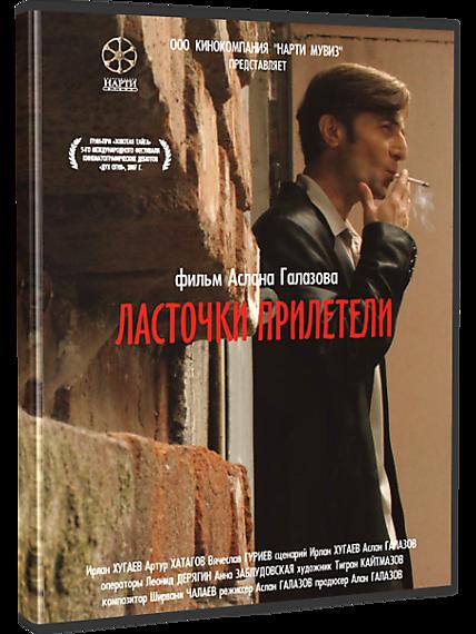 Ласточки прилетели (2006) DVDRip-AVC от ExKinoRay