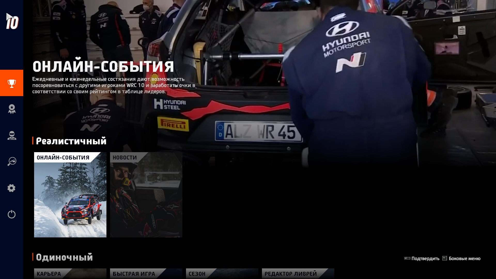 WRC10 9_3_2021 11_21_31 PM.png.jpg