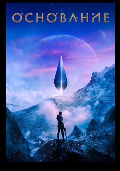 Основание / Foundation [Сезон: 1, Серии: 1-4 (10)] (2021) WEB-DL 720p | Невафильм | Lostfilm | AlexFilm | TVShows