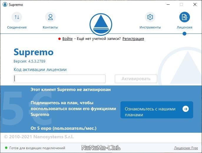 SupRemo 4.5.3.2789 [Multi/Ru]